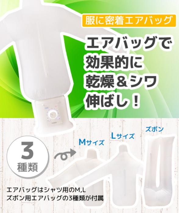 シワを伸ばす乾燥機『アイロンいら~ず2』をご紹介!!