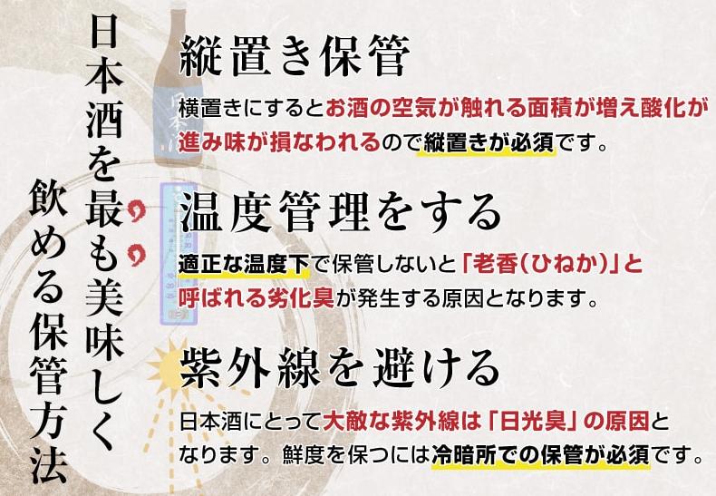 【日本酒のための冷蔵庫】一升瓶を縦置きできる日本酒セラー『俺の酒蔵』